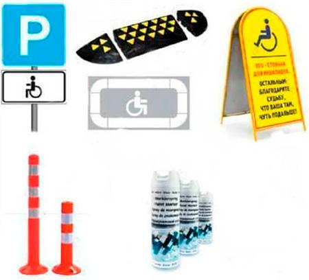 Оборудование парковки для инвалидов