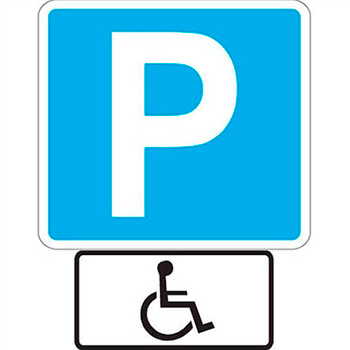 Пример дорожного знака парковки для инвалидов