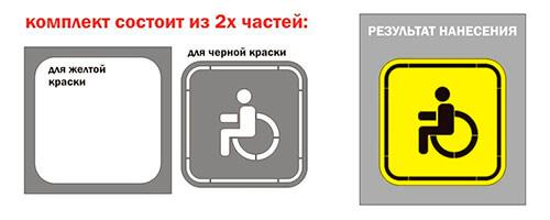 Комплект трафаретов для нанесения разметки для инвалидов