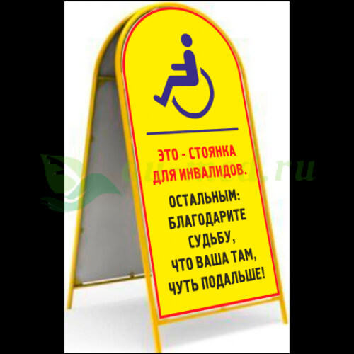 Пример стойки демотиватора для инвалидов